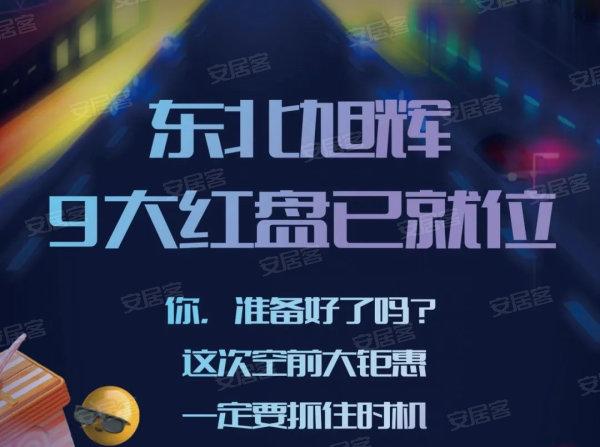 旭辉礼享计划 今年双十一的诱惑,就问谁能抵挡得住?!